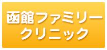 函館こども・内科クリニックのロゴ